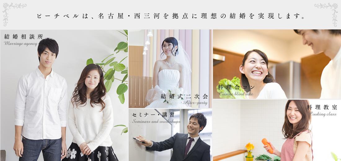 ピーチベルは、名古屋・西三河を拠点に理想の結婚を実現します。